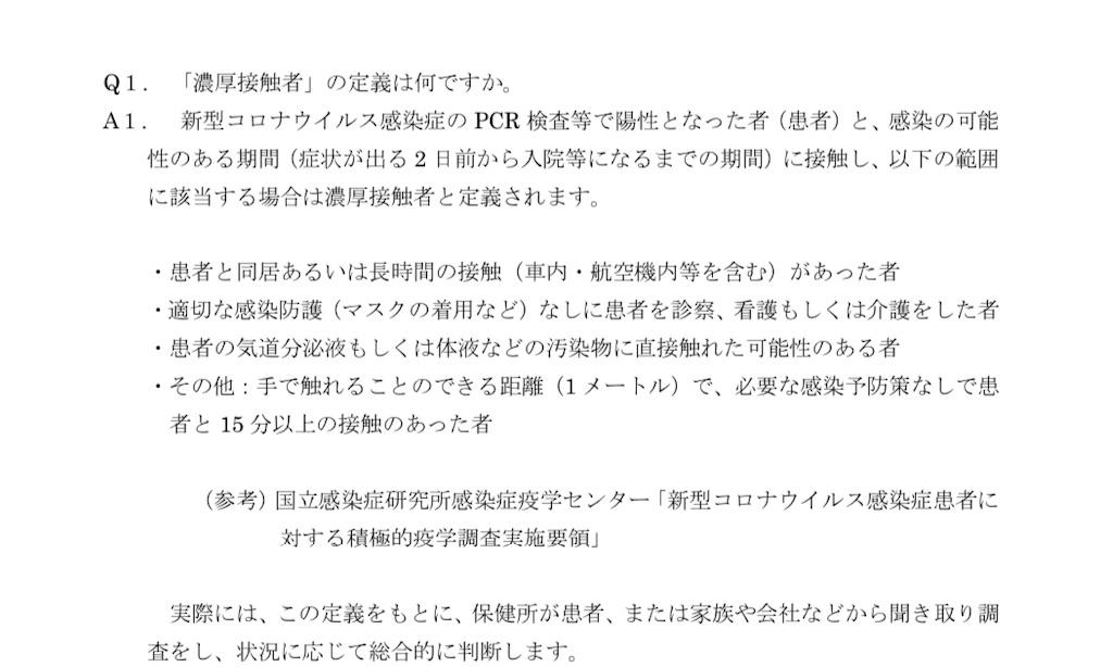f:id:hirokikawakami:20210113073517j:image