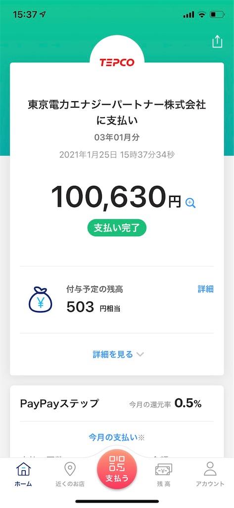 f:id:hirokikawakami:20210125154617j:image