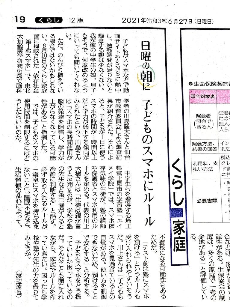 f:id:hirokikawakami:20210627095028j:image