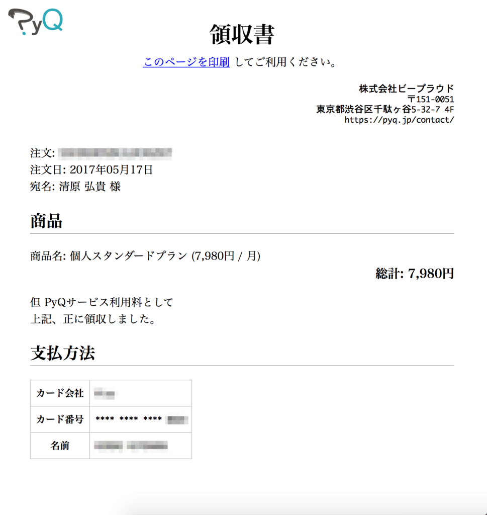 f:id:hirokiky:20170925113542p:plain