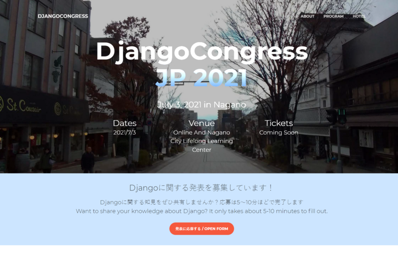 DjangoCongress JP 2021で発表してくれる人を募集しています!