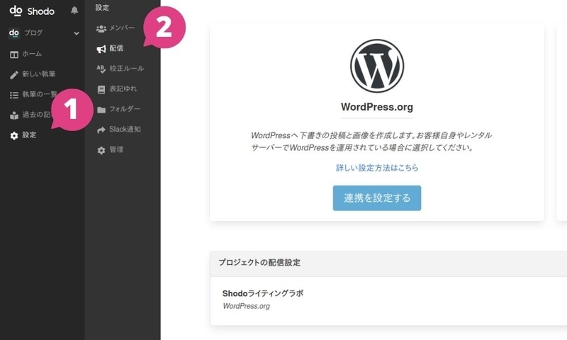 WordPress連携の設定