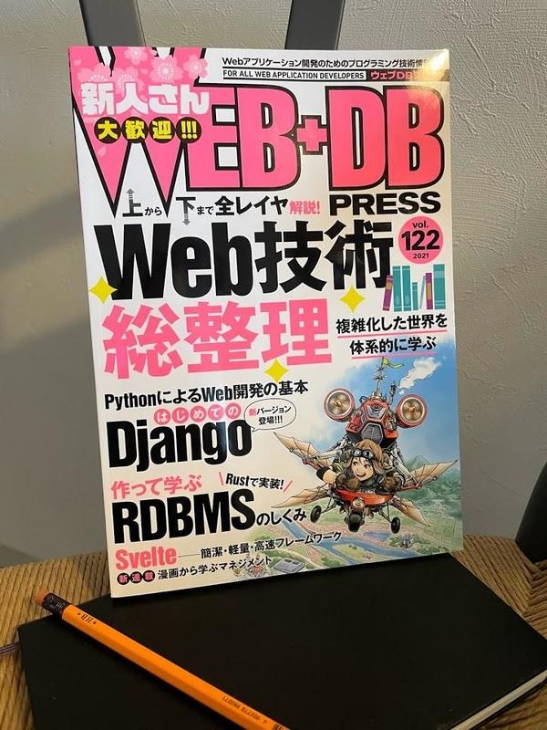 WEB+DB PRESS Vol. 122に「新バージョン登場! PythonによるWeb開発の基本 - はじめてのDjango」という記事を寄稿しました