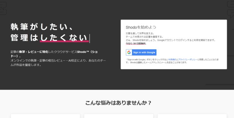 Shodo(ショドー)