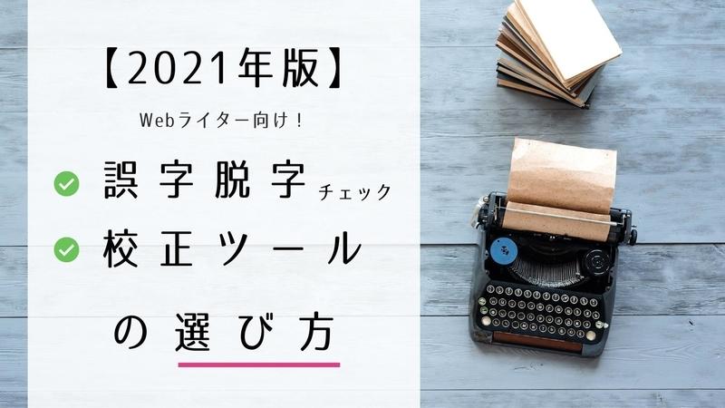 【2021年版】Webライター向け!誤字脱字チェック・校正ツールの選び方