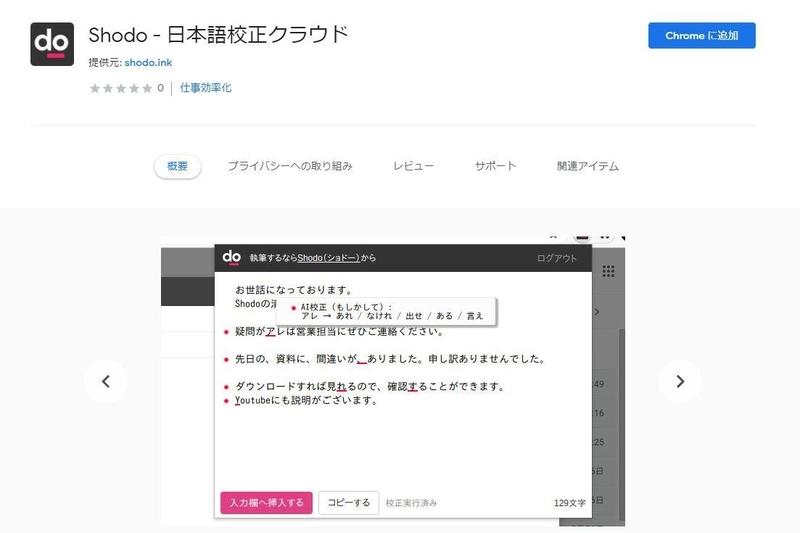 Chromeストア:Shodoブラウザー拡張