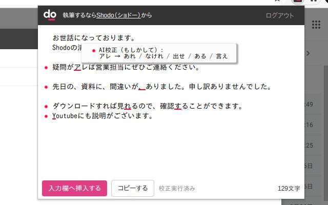 Shodoブラウザー拡張により日本語がチェックされます