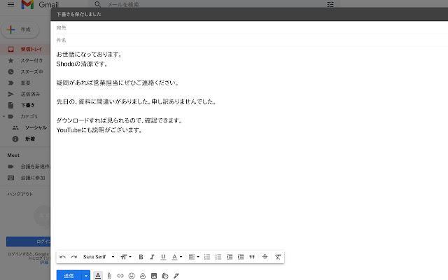 Gmailに本文を挿入