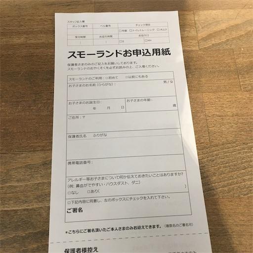 f:id:hirokionlinex:20181103205423j:image