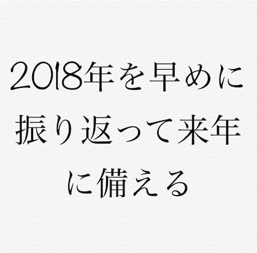 f:id:hirokionlinex:20181214082942j:image