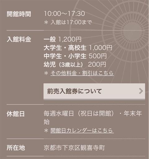 f:id:hirokionlinex:20190319150041j:image