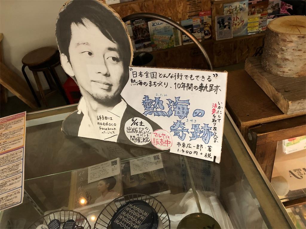 f:id:hirokiyokoyama:20180820112905j:image