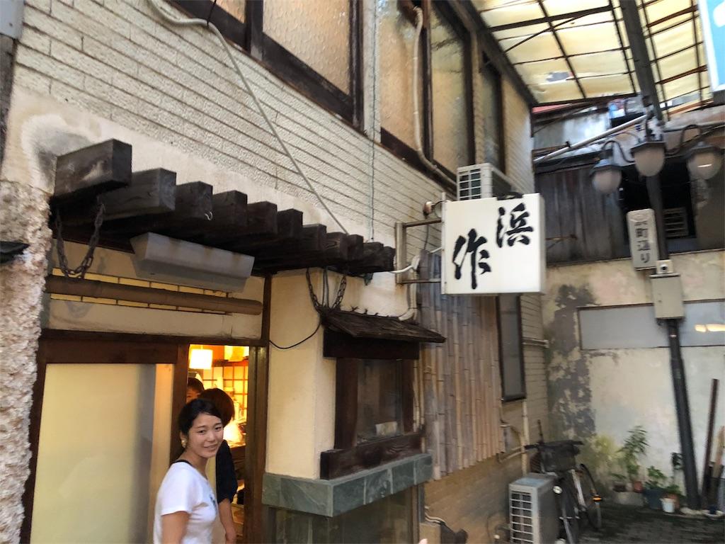 f:id:hirokiyokoyama:20180820195003j:image