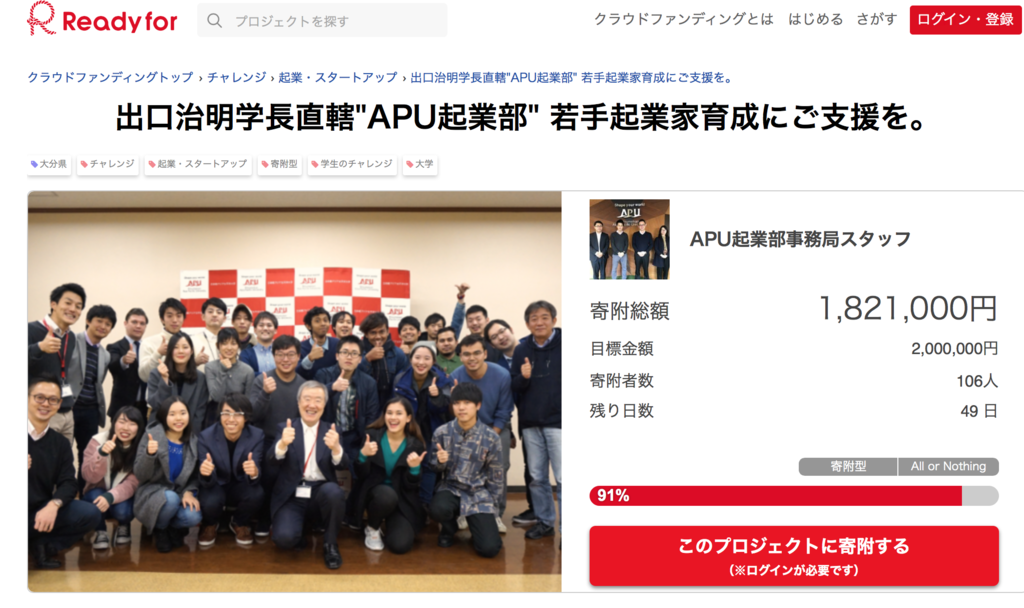 APU起業部(出口塾)がクラウドファンディングに挑戦