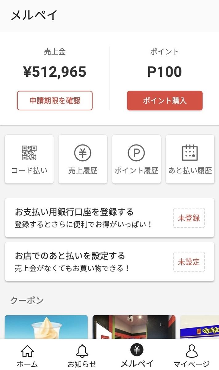 f:id:hiroko0731:20190723163118j:plain