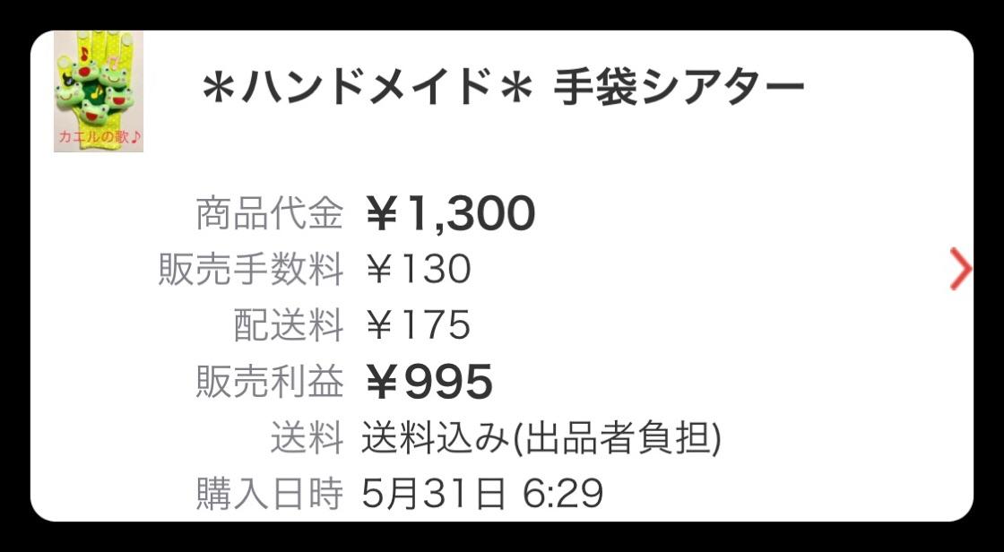 f:id:hiroko0731:20190726142045j:plain