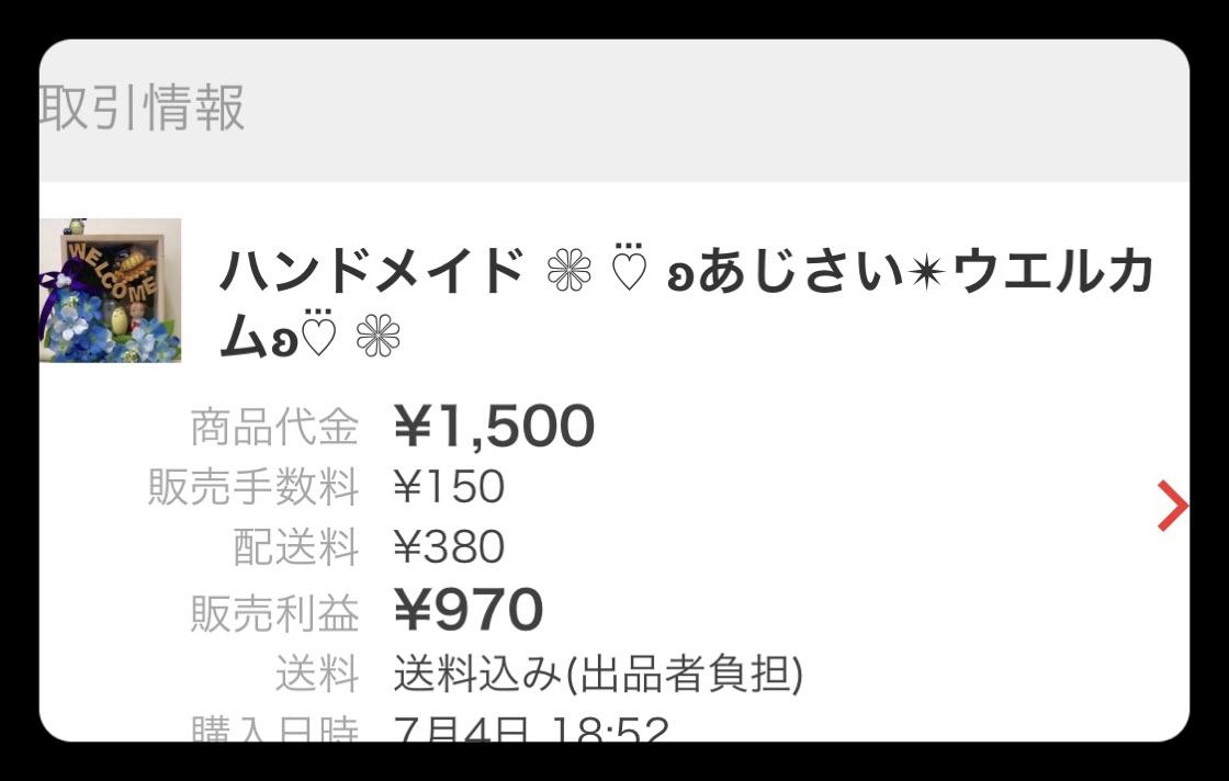 f:id:hiroko0731:20190728122628j:plain