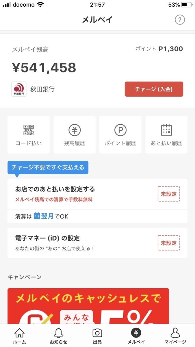 f:id:hiroko0731:20191101220043j:plain