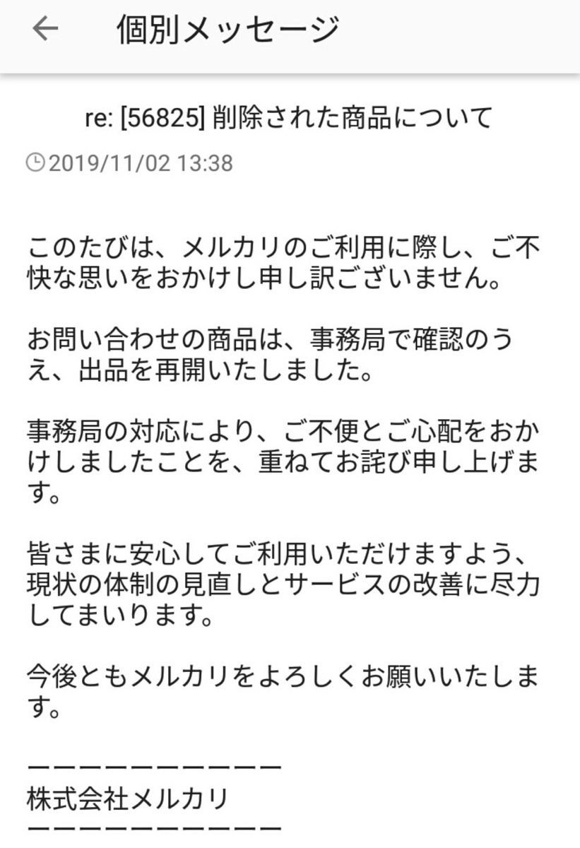 f:id:hiroko0731:20191102151034j:plain