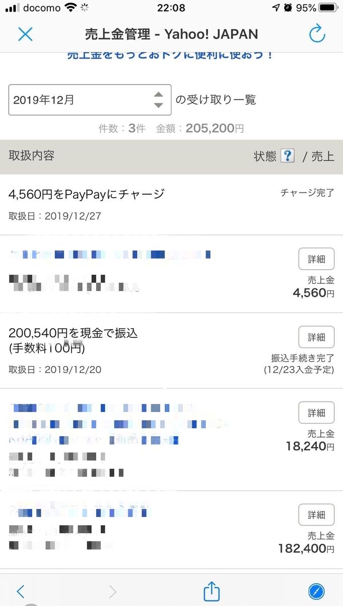 f:id:hiroko0731:20200108184950j:plain