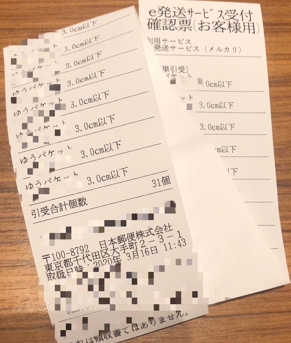 f:id:hiroko0731:20200317004817j:plain
