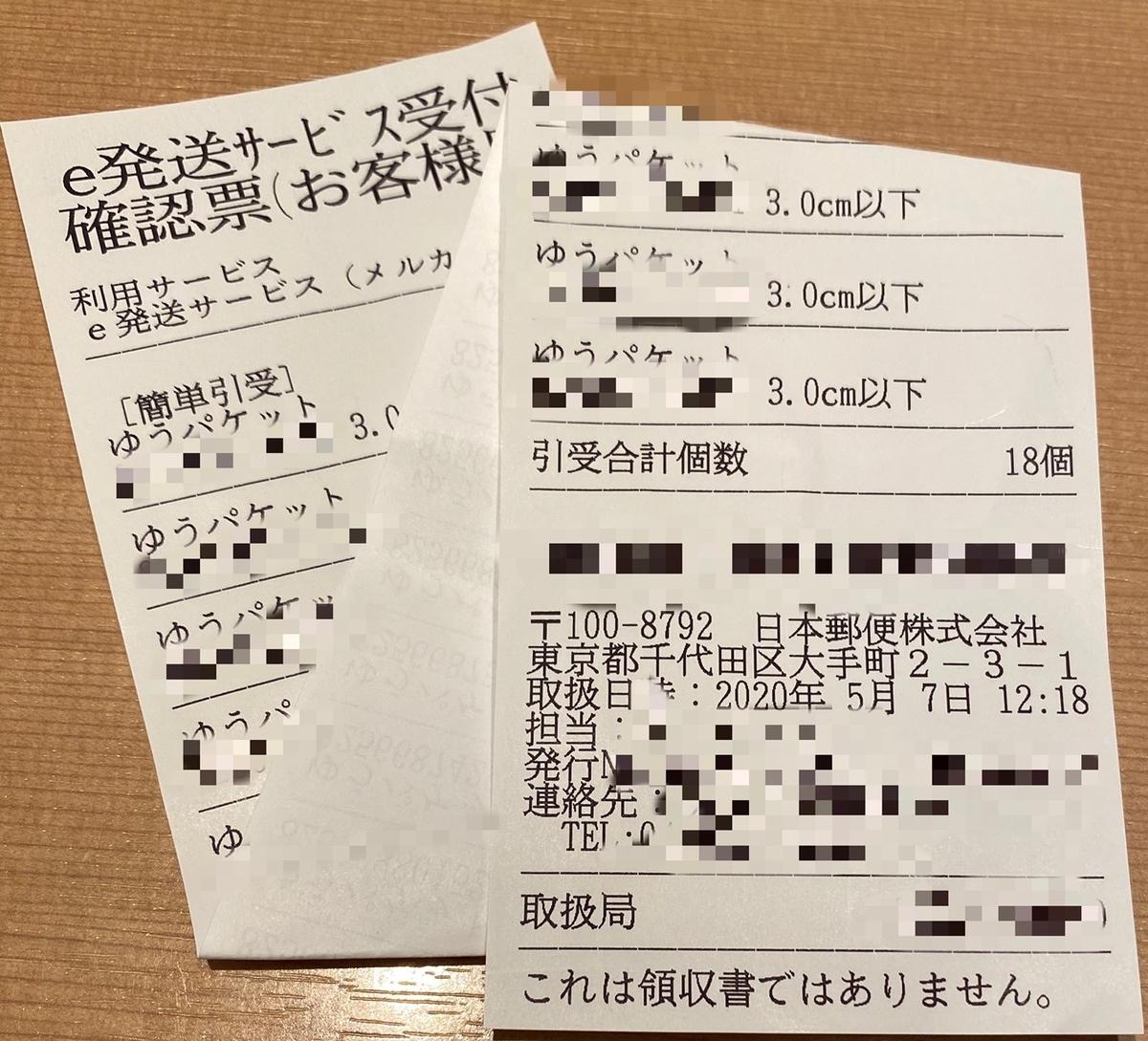 f:id:hiroko0731:20200512191355j:plain