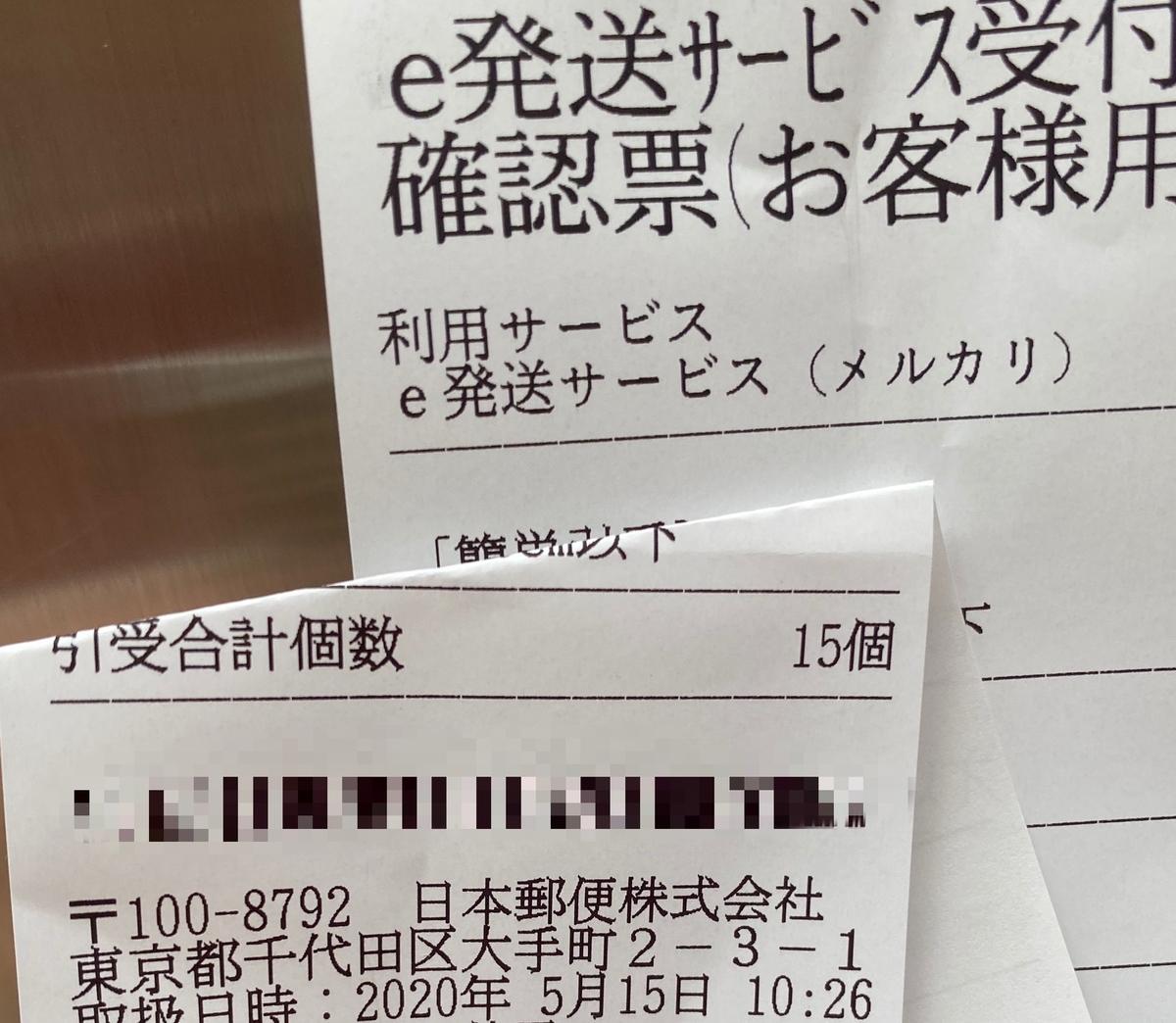 f:id:hiroko0731:20200515110033j:plain