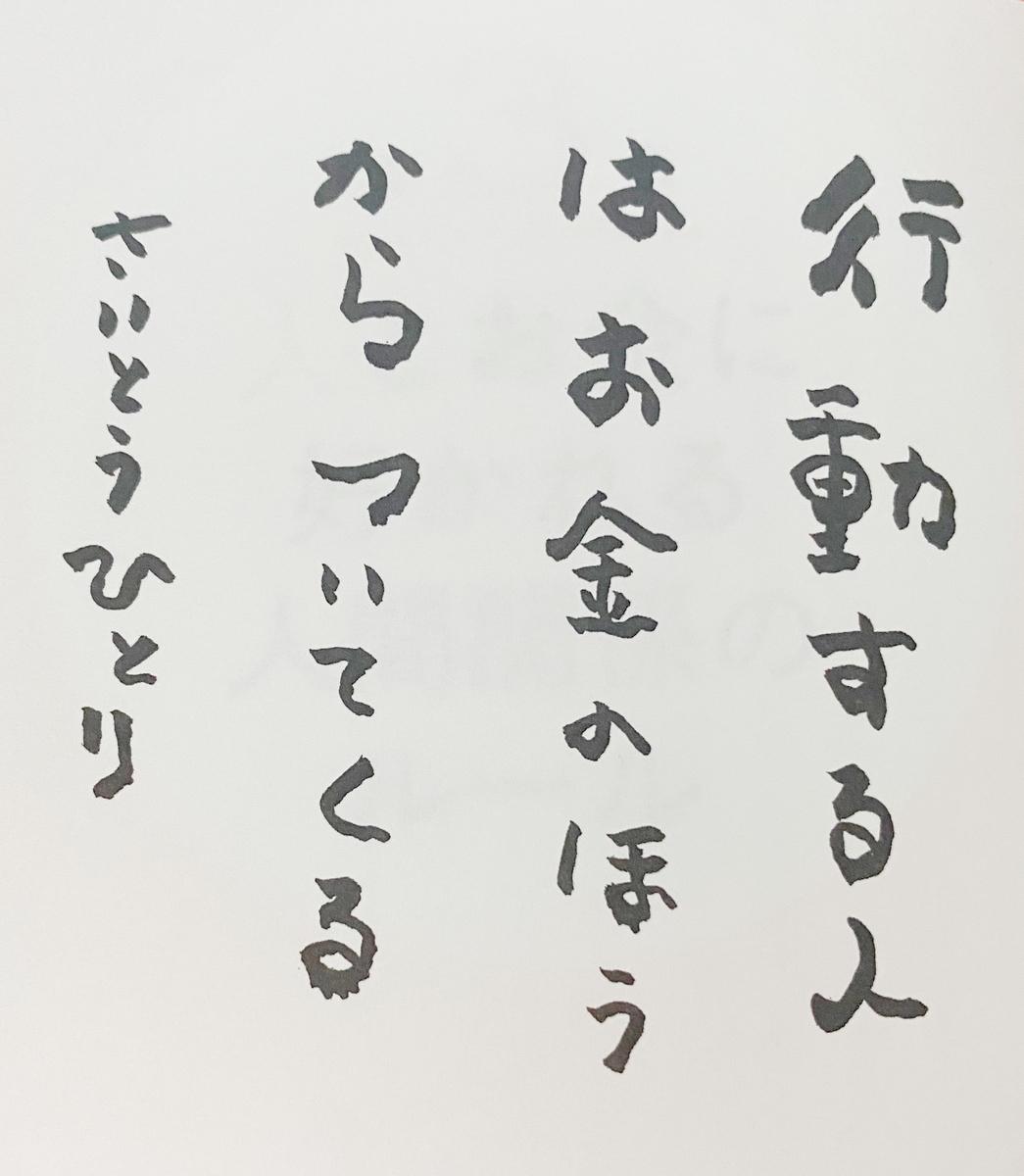 f:id:hiroko0731:20200516144919j:plain