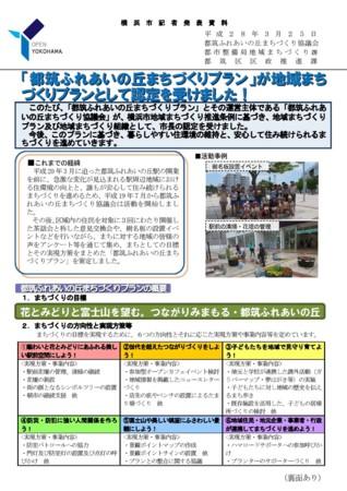 f:id:hirokoTANABE:20160328145021j:image:left