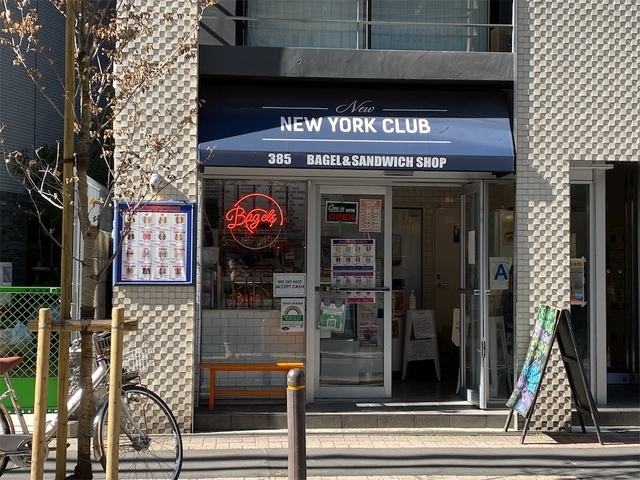 New New York Club Bagel 麻布十番店