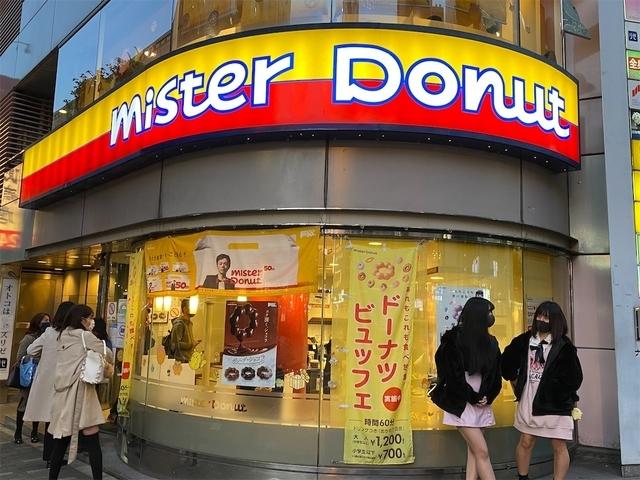 ミスタードーナツ店舗