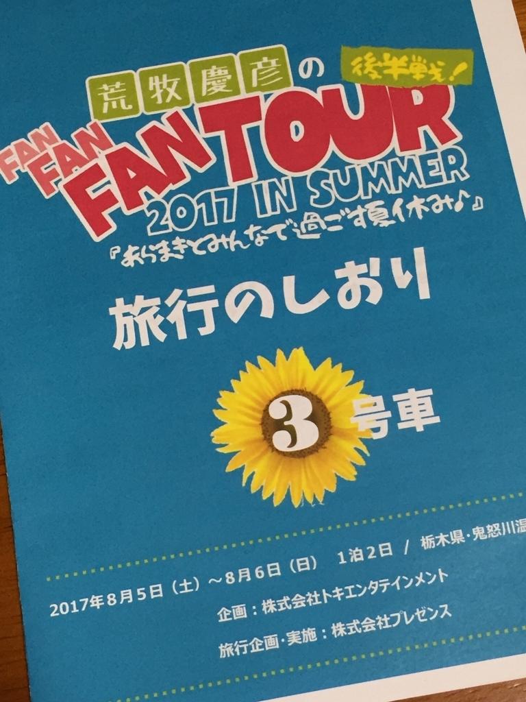 f:id:hirokuhukaku:20170823032325j:plain