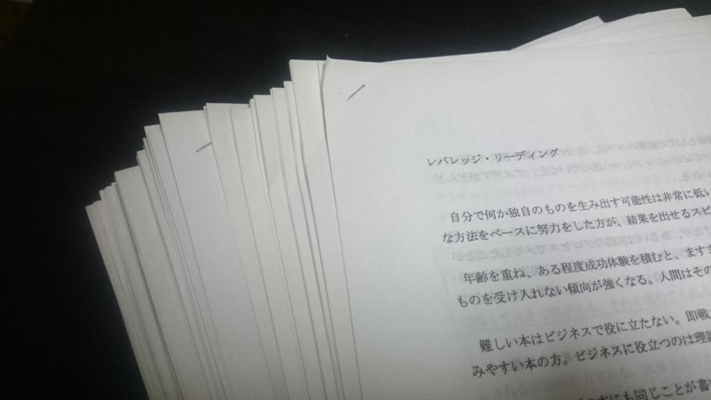 f:id:hirokun1735:20151224101058j:plain