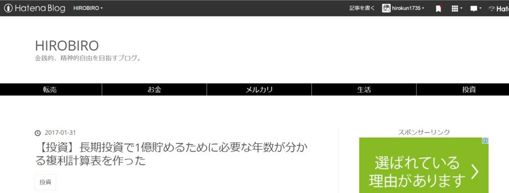 f:id:hirokun1735:20170202192440j:plain