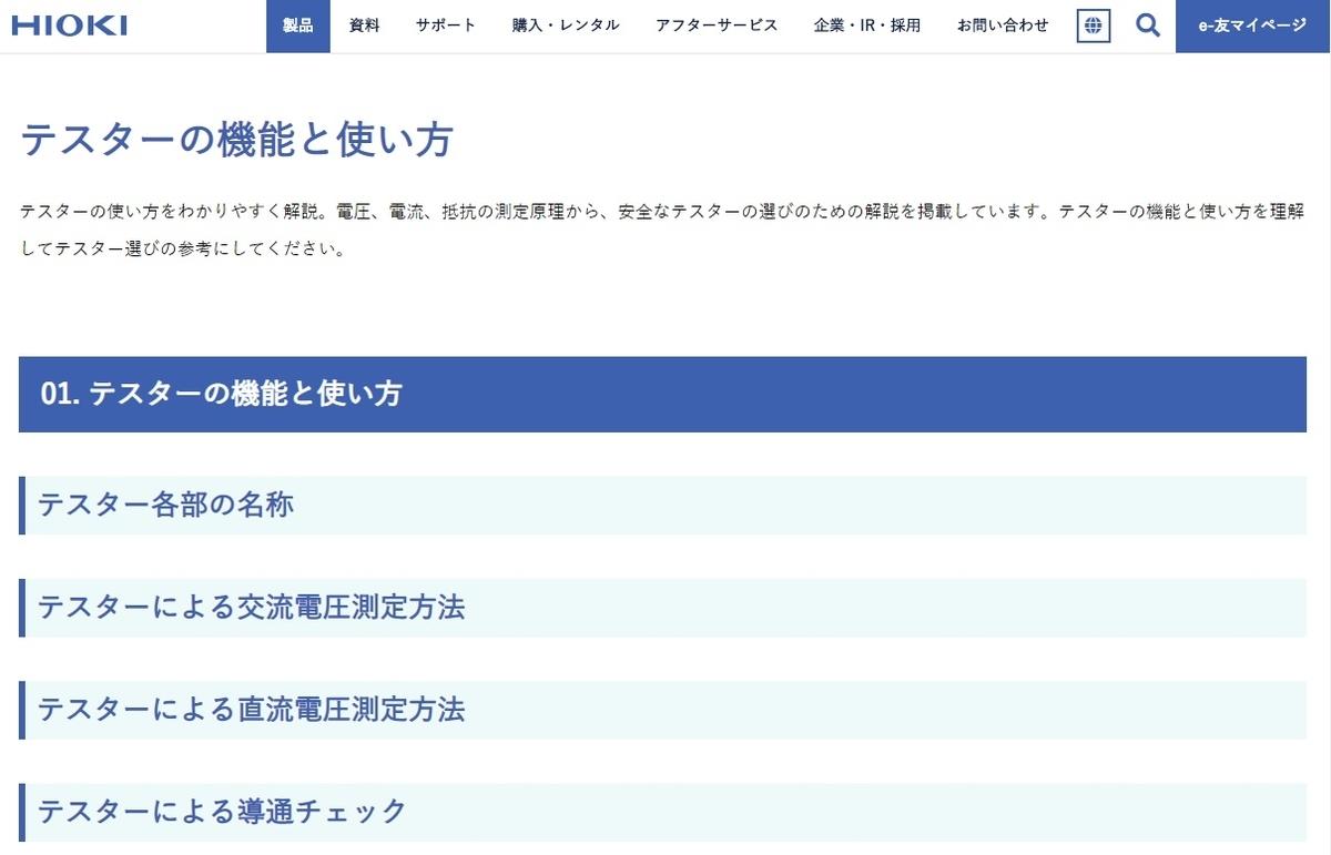 f:id:hirokun1735:20190403221330j:plain