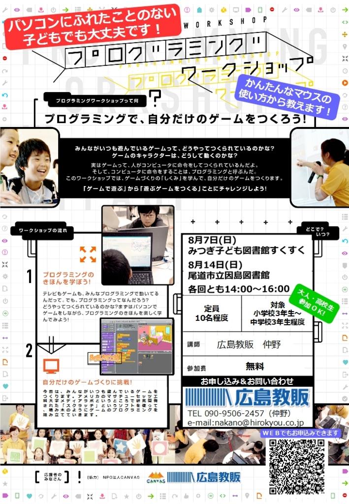 f:id:hirokyou:20160721081702j:plain