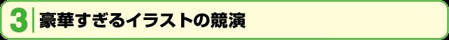 f:id:hirokyou:20160908085251p:plain