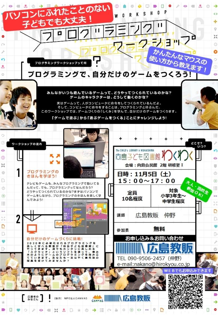 f:id:hirokyou:20161011083923j:plain