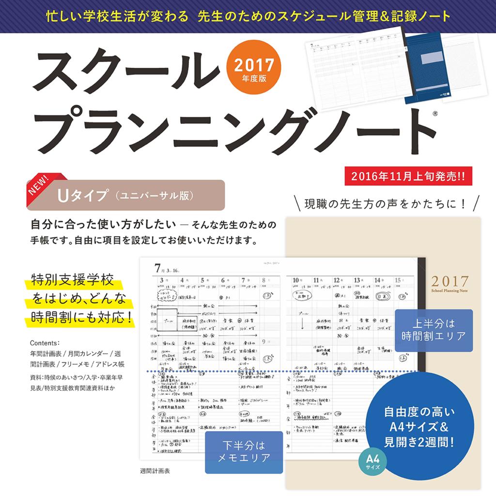 f:id:hirokyou:20161026172105p:plain