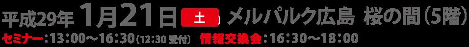 f:id:hirokyou:20161109131121p:plain