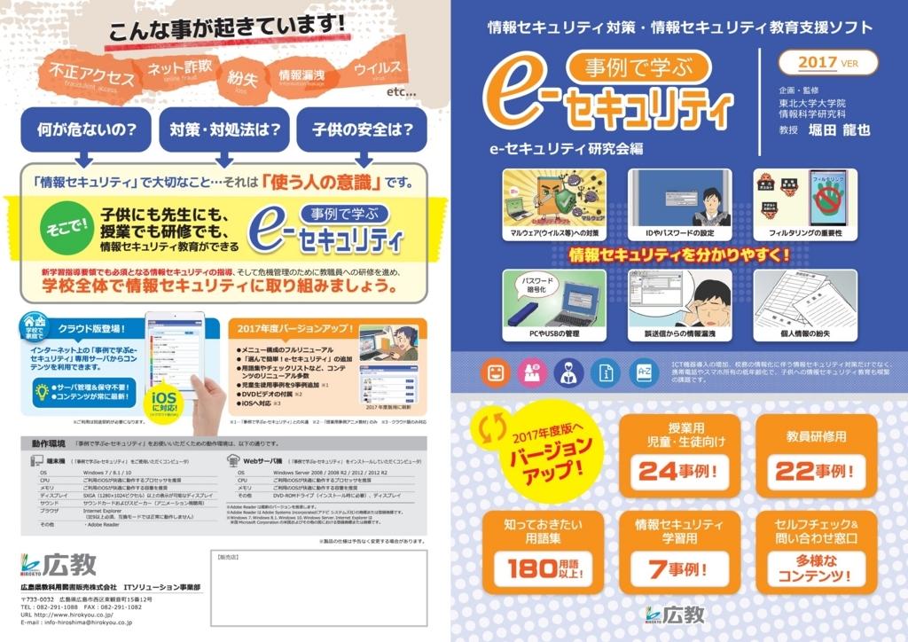 f:id:hirokyou:20170703184021j:plain