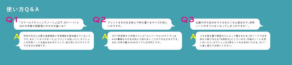 f:id:hirokyou:20171017170541p:plain