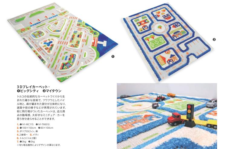 3Dプレイカーペット