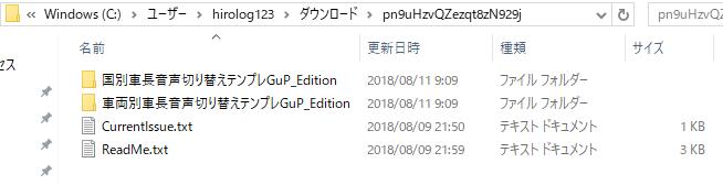 f:id:hirolog123:20180811090918p:plain