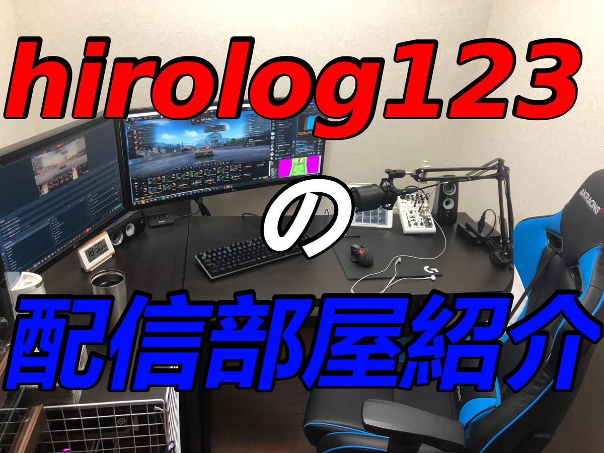 f:id:hirolog123:20200216183113j:plain