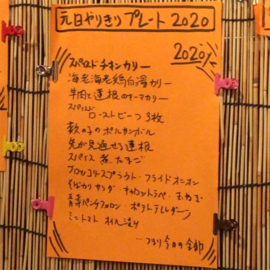 f:id:hiromame27:20200107065618j:image