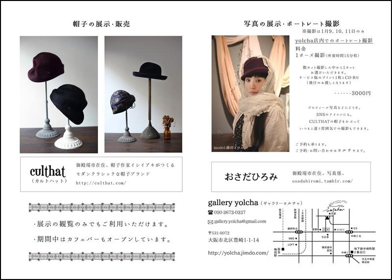 f:id:hiromi-cam:20160105232040j:image