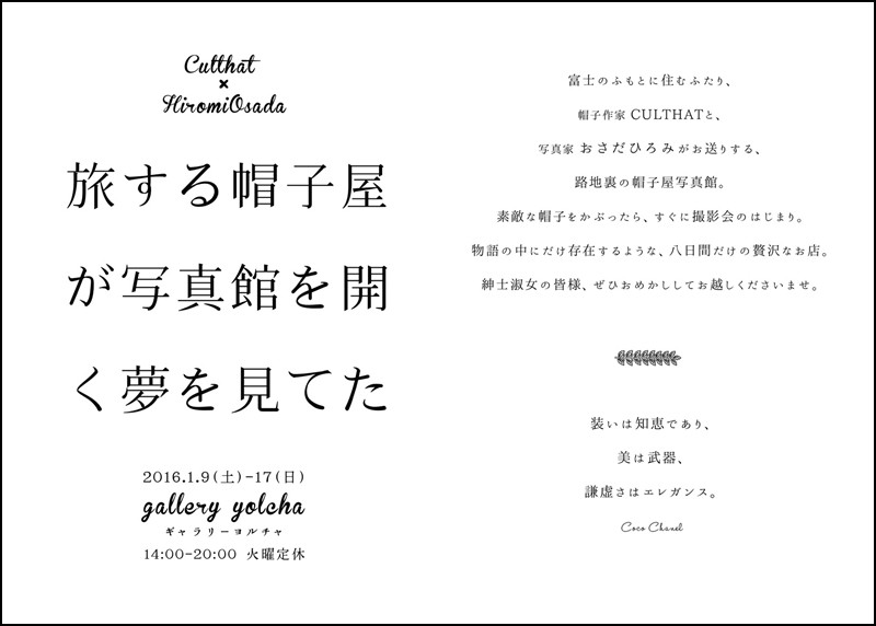 f:id:hiromi-cam:20160105232041j:image