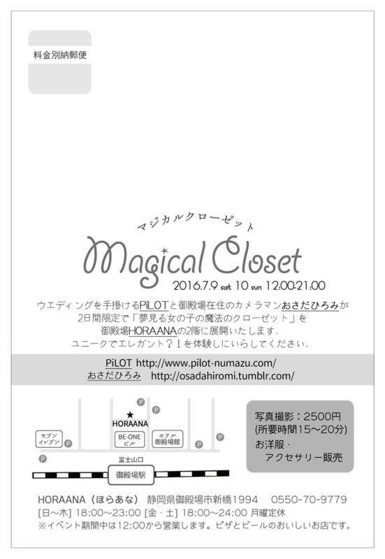 f:id:hiromi-cam:20160702200036j:image