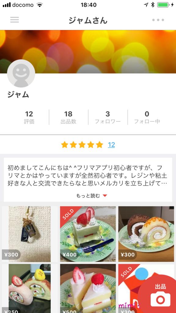 f:id:hiromi-juu705:20180210185736p:image:w300
